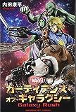 ガーディアンズ・オブ・ギャラクシー Galaxy Rush (講談社コミックス)