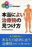 本当に「よい治療院」の見つけ方 ―ひざ肩腰の痛みなど…どこへ行けば治る?