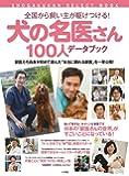 犬の名医さん100人データブック: 全国から飼い主が駆けつける! (小学館セレクトムック)