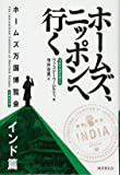 ホームズ、ニッポンへ行く: ホームズ万国博覧会 インド篇