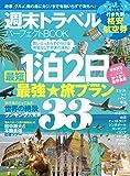 週末トラベルパーフェクトBOOK (晋遊舎ムック)