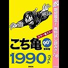こち亀90's 1990ベスト【期間限定無料】 (ジャンプコミックスDIGITAL)
