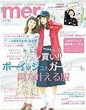 mer(メル) 2017年 05 月号 [雑誌]