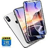 iPhonexガラスフィルム ブルーライトカット あいふぉんx ガラス アイフォンx/xsフィルム