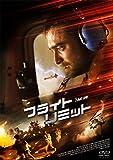 フライト・リミット [DVD]