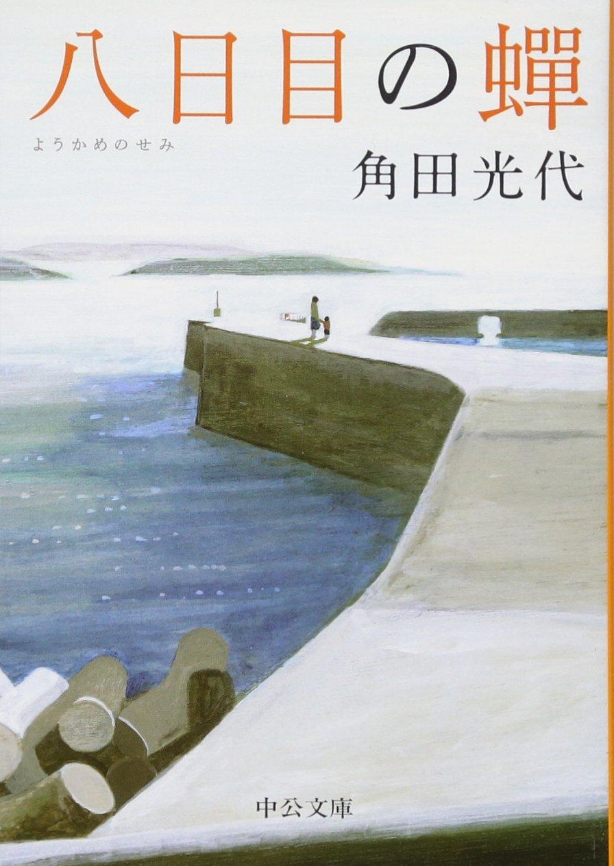 Yokame No Semi ( in Japanese) pdf