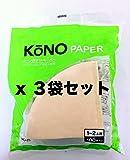 【3個セット】名門KONO コーノ式 無漂白みさらし ドリッパー用フィルターペーパー (1~2人用)100枚入り MD-25 茶