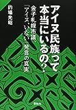 アイヌ民族って本当にいるの?―金子札幌市議、「アイヌ、いない」発言の真実