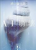 AI崩壊 (講談社文庫)