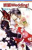 新装版 妖狐Wedding! 1 (ネクストFコミックス)