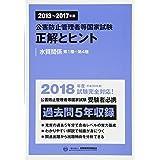 公害防止管理者等国家試験正解とヒント―水質関係第1種~第4種〈2013年度~2017年度〉