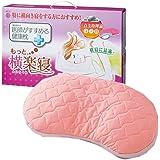 東京西川 枕 医師がすすめる健康枕 もっと横楽寝 低め 高さ調節可能 アーチ型形状 コラーゲン加工 ピンク