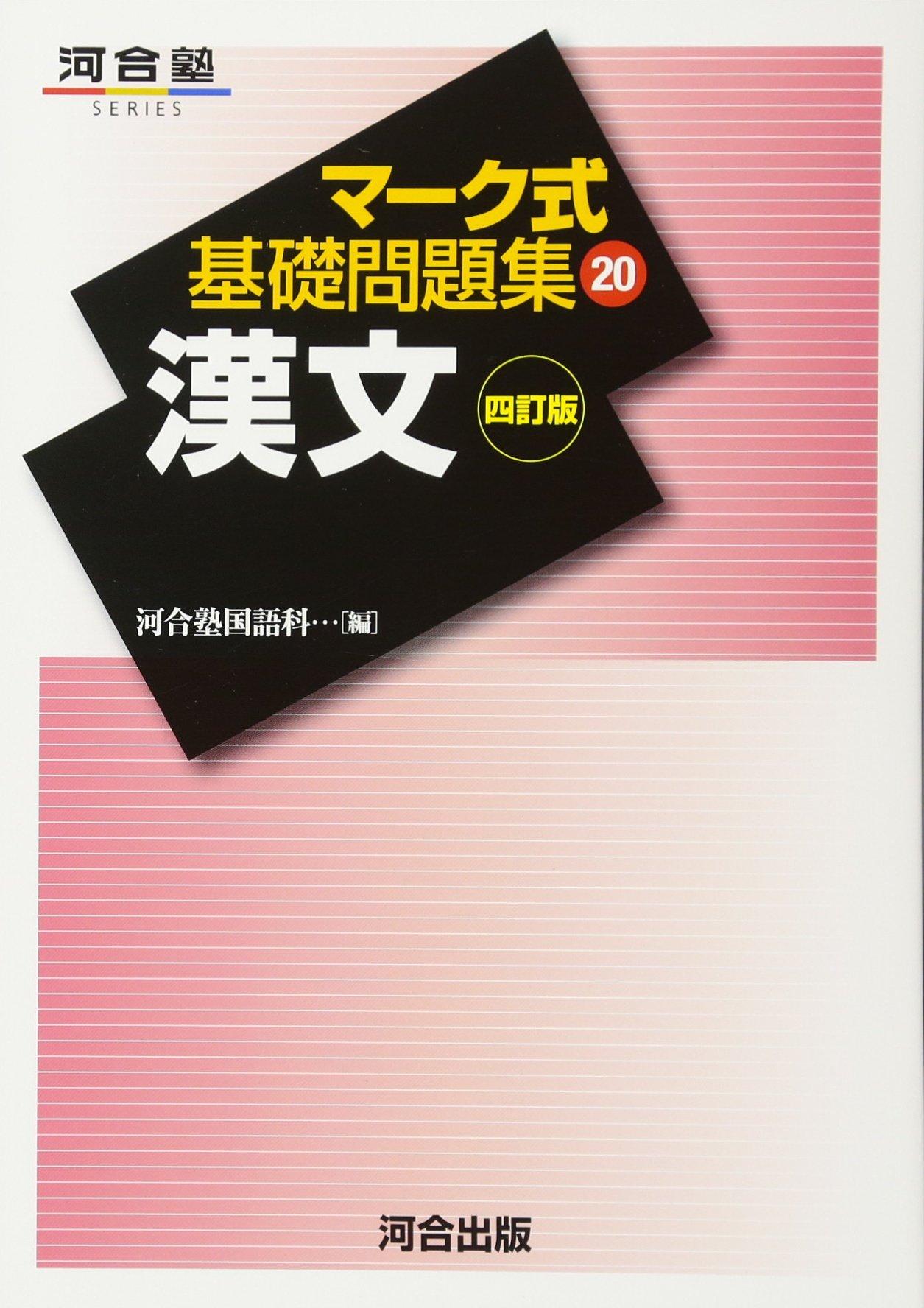 漢文のおすすめ参考書・問題集『マーク式基礎問題集 漢文』