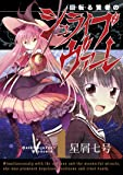 回転る賢者のシュライブヴァーレ(1) (ビッグガンガンコミックス)