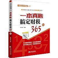 一本真账搞定财税365(6)