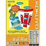 コクヨ インクジェットプリンタ用紙 厚紙用紙 A3 50枚 KJ-M15A3-50