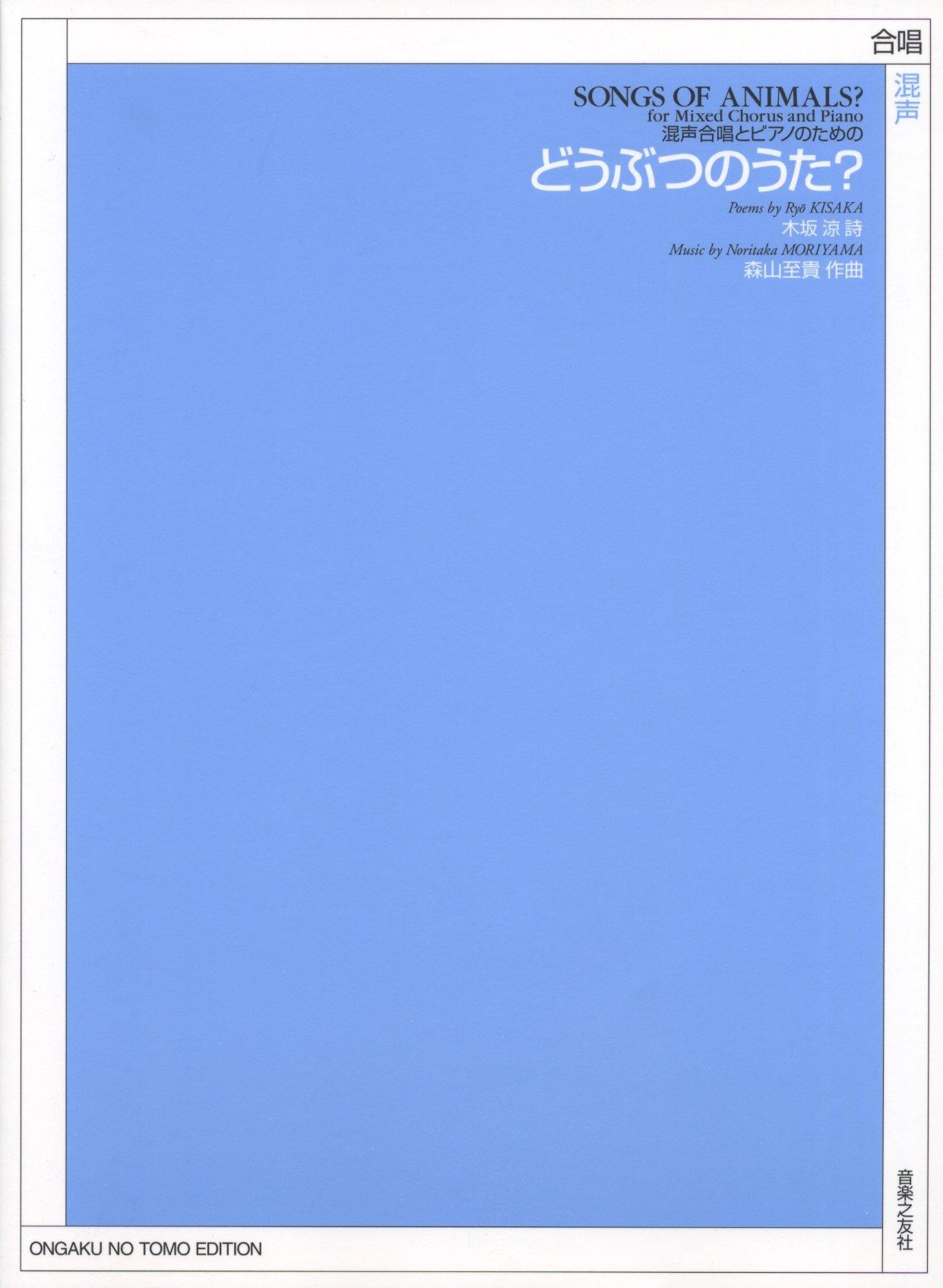 Download Dobutsu no uta. PDF