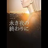 永き夜の終わりに (MIRA文庫)