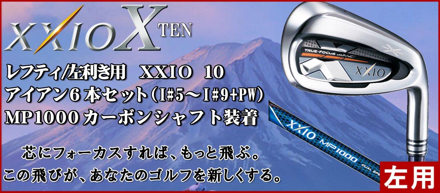 DUNLOP(ダンロップ) 【レフティ/左利き用】 XXIO X ゼクシオ10 アイアン (6本セット #5~PW) MP1000 カーボンシャフト メンズゴルフクラブ 左利き用 B07CZZG2CC  FLEX-SR