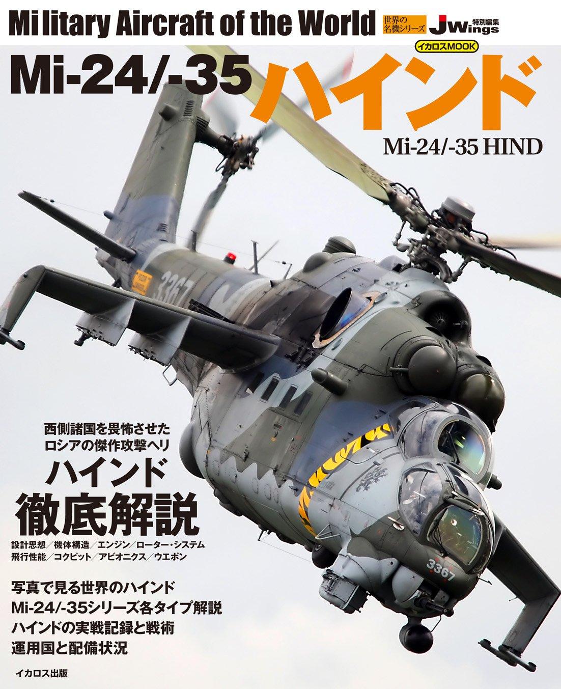 Mi-24/-35ハインド (世界の名機...