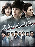 [DVD]スキャンダル DVD-BOX2