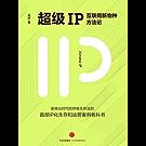 超级IP:互联网新物种方法论(完整图文版)