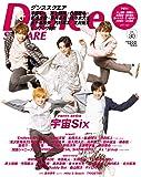 ダンススクエア vol.30 [COVER:宇宙Six] (HINODE MOOK 544)