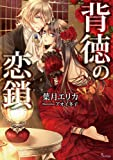 背徳の恋鎖 (ソーニャ文庫)
