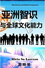 Asia-literacy and Global Competence: Chinese Version (Chinese Edition) Hardcover