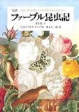 完訳 ファーブル昆虫記 第1巻 下