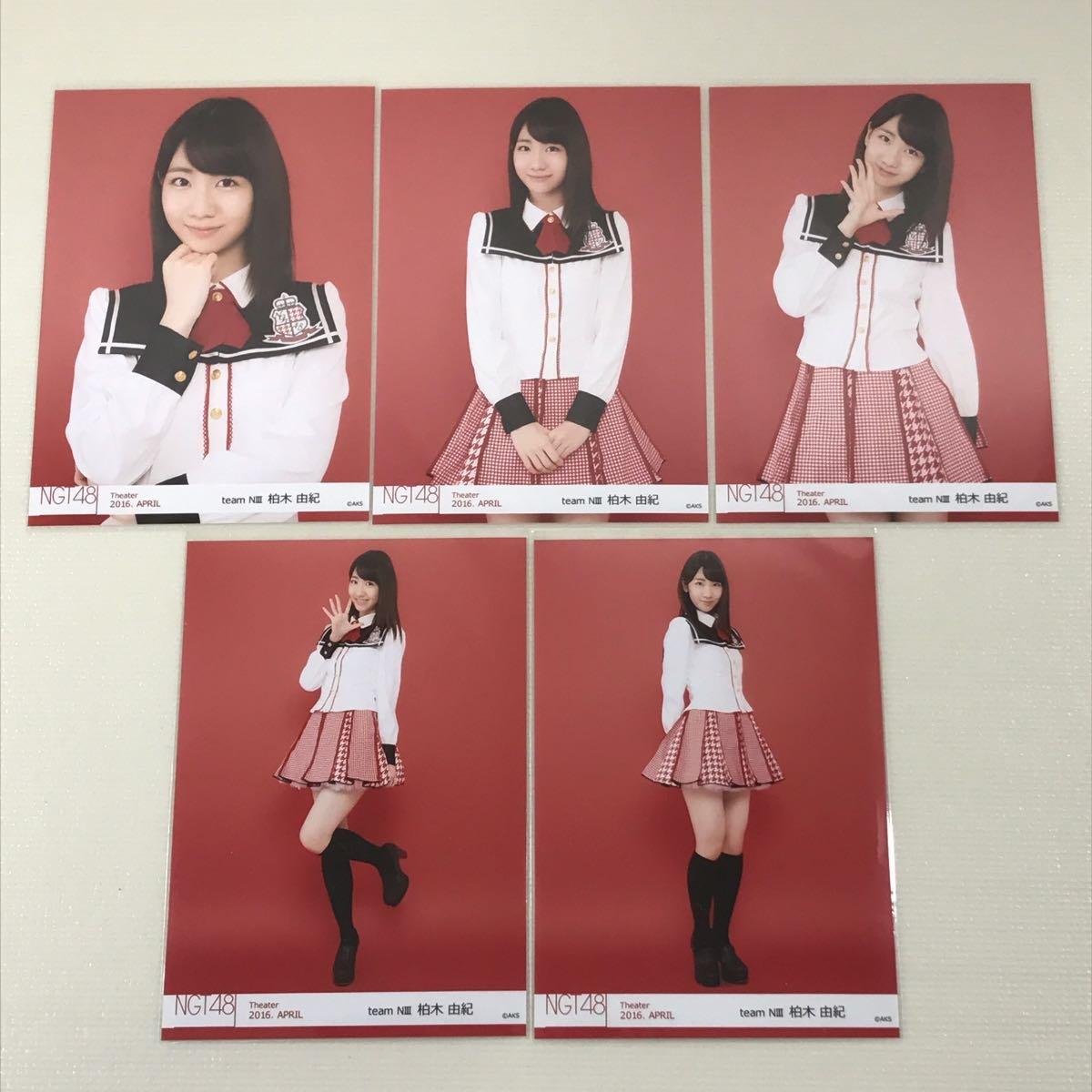 AKB48NGT48 柏木由紀 生写真 5種コンプ 月別 2016.April 4月   B07QL1Q88D