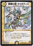 デュエルマスターズ ドラゴン・サーガ 制御の翼 オリオティス レア / 双剣オウギンガ DMR15 / シングルカード