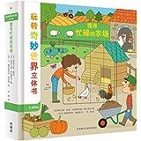 玩转奇妙世界立体书:搜寻忙碌的农场
