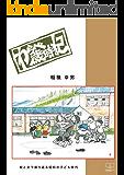 わらべ歳時記: 絵と文で振り返る昭和の子ども時代 (22世紀アート)