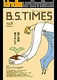 B.S.TIMESVol.9 2017.03.15: 起業家の架け橋を創造するInterviewMagazine (ビジネス雑誌)