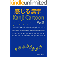 kanji cartoon kanjirukanji (Japanese Edition)