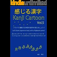 kanji cartoon kanjirukanji (Japanese Edition)