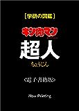 キン肉マン「超人」 (学研の図鑑)