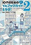 今すぐ読みたい! 10代のためのYAブックガイド150! 2