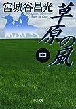 草原の風(中) (中公文庫)