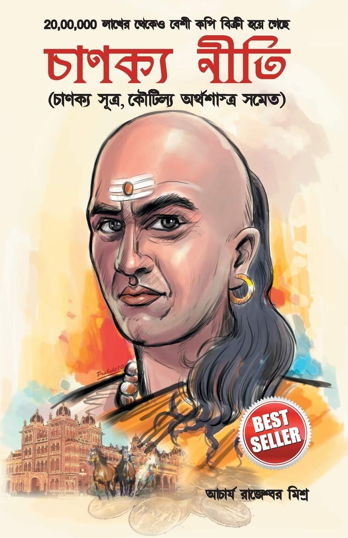 Chanakya Neeti with Chanakya Sutra Sahit – Bengali (চানক্য নীতি – চানক্য সূত্র সহিত): Chanakya Sutra Sahit in Bengali