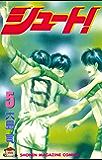 シュート!(5) (週刊少年マガジンコミックス)