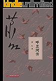 呼兰河传 (萧红全集)