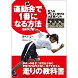新・運動会で1番になる方法―走力がグングン伸びる決定版ドリル