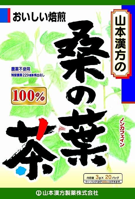 山本漢方製薬 桑の葉茶100%