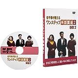 谷先生のワンステップ手話講座2disc2 [DVD]