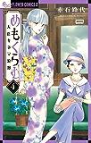 めもくらむ 大正キネマ浪漫(4) (フラワーコミックスα)
