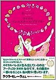 ロイヤルバレエスクール・ダイアリー(8巻) 恋かバレエか