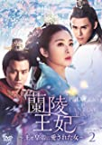 [DVD]蘭陵王妃~王と皇帝に愛された女~ DVD-BOX2