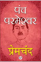 Panch-Parmeshwar (Illustrated Edition) (Hindi Edition) Kindle Edition